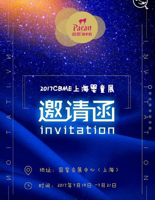 2017上海CBME中国孕婴童展 百跃谱恩期待您的参加