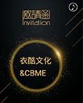 皮诺乔PO&JO、藤之木工和澳恬三大品牌邀请您来上海CBME