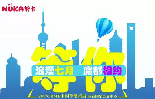 努卡相约2017CBME中国孕婴童展 我在魔都等你