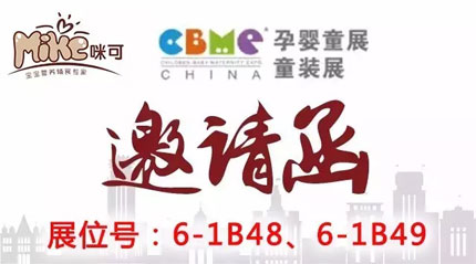 2017 CBME中国孕婴童展 咪可与您不见不散