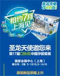 圣元多护星诚邀您莅临2017年CBME中国孕婴童展