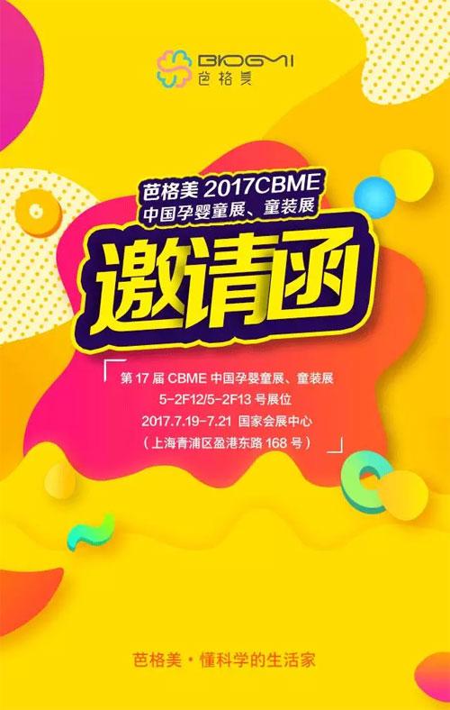 芭格美诚邀您参加2017CBME中国孕婴童展、童装展