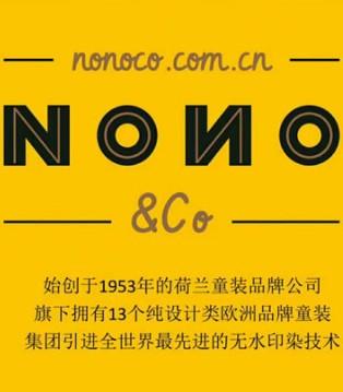 NoN0&co 2018年春夏新品发布会即将震撼来袭
