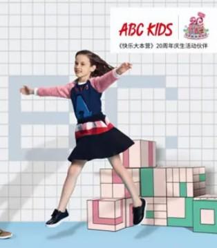 """强强联合""""ABC kids""""与快乐大本营20年庆生合作通知"""