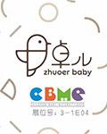 卓儿品牌童装即将在上海孕婴童展3-1馆E04与大家见面