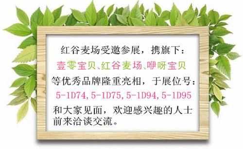 红谷麦厂诚邀您莅临2017年CBME中国孕婴童展