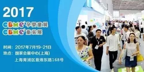 欢喜娃食品与您相约第17届上海婴童展