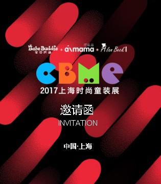 宝贝巴迪/艾伦贝克/哎蔴蔴2017上海孕婴童展邀请函