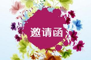 金果果梦想童装2017秋冬新品品鉴会南昌站邀请函
