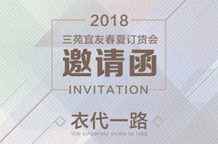三苑宜友2018春夏新品发布会邀请您到来