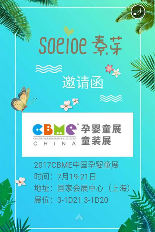 素芽品牌婴幼儿童装诚邀您莅临上海CBME 不见不散哦