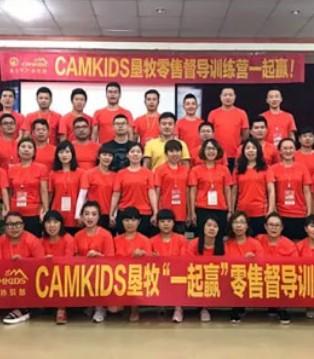 """CAMKIDS垦牧2017第三届""""一起赢""""零售督导训练营圆满成功"""