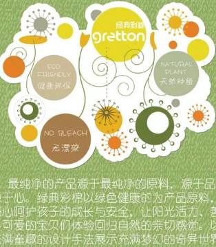 gretton绿典彩棉与您相约2017CBME上海孕婴童展会