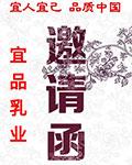 爱尼可品牌亮相上海CBME 诚邀您一起见证宜品乳业的辉煌