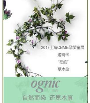 原真品牌即将亮相上海CBME 诚邀您一起还原本真