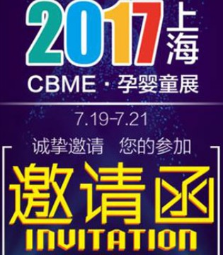河马兄弟&三元顺祥诚邀您前往上海CBME 感受三元文化