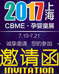 河马兄弟&三元顺祥诚邀您前往上海CBME 一起感受三元文化