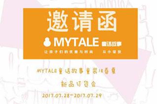 MYTALE童话故事童装 2018春夏订货会震撼来袭
