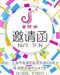 金时尚将会参加第17届上海CBME 期待您的到来