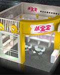 保定远通纺织有限公司将携旗下品牌水宝宝出席上海CBME