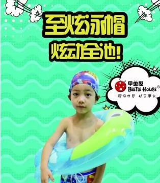 甲虫屋童装这个夏天 至炫泳帽 炫动全池