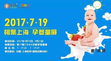 红星美羚2017上海CBME中国孕婴童展强势来袭