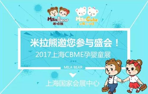 来自米拉熊童装的CBME展会邀请函