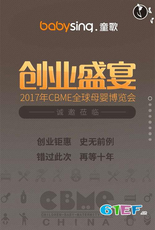 上海童歌母婴用品有限公司携多个品牌亮相上海CBME