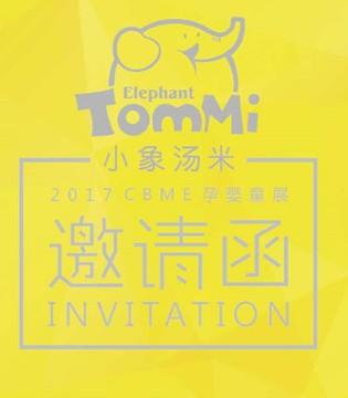 汕头市捷雪制衣有限公司携旗下小象汤米品牌亮相上海CBME
