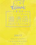 汕头市捷雪制衣有限公司携旗下小象汤米品牌童装亮相上海CBME