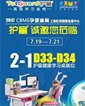 杭州护童科技有限公司诚邀您莅临CBME 让孩子健康学习