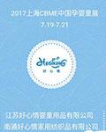 江苏好心情婴童用品有限公司携好心情品牌闪亮登场CBME