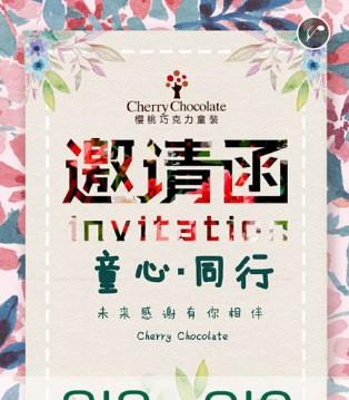 """""""童心.同行""""樱桃巧克力童装2018春夏订货会"""