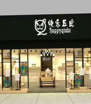 快乐丘比品牌童装签约郑州平原新区专卖店 新店即将来袭