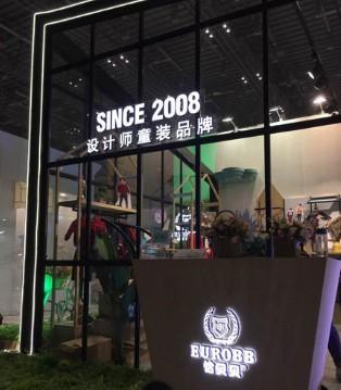 质量彰显气力 恰贝贝闪灼退场2017上海CBME孕婴童展