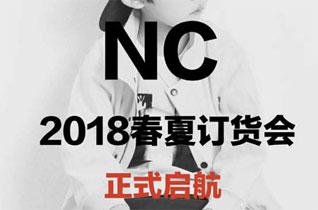 NC 2018春夏订货会 约你共赴杭州