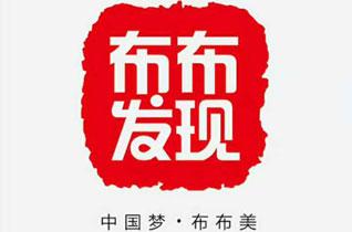 中国梦.布布美 布布发现18春夏新品发布会