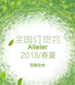 爱蕾儿Aileier品牌2018春夏新品发布会