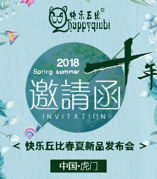 快乐丘比2018春夏新品发布会8月8日与您相约虎门