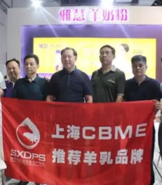上海CBME展会13家羊乳企业荣获陕西乳协推荐品牌