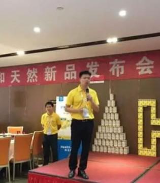 和天然新品发布会暨客户答谢晚宴在上海成功举行