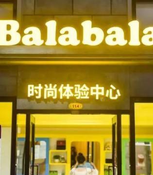 巴拉巴拉首家时尚体验中心开馆 体验再升级