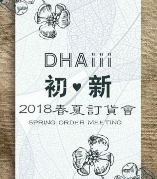 DHAiii东宫皇子2018春夏订货会诚挚邀请您