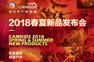 CAMKIDS品牌2018春夏新品发布会即将启动