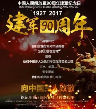布衣班纳 8月1日建军节向中国军人致敬