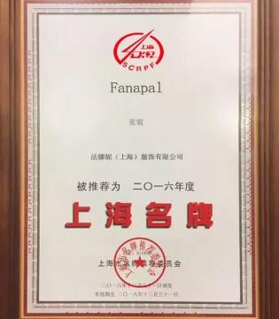 """法纳贝儿童装 再次获得2016年度""""上海市名牌""""的殊荣"""