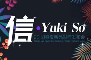 Yukiso即将举办 2018春夏新品订货会