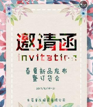 童戈&欢乐小马&戈妮2018春夏新品发布会邀请函