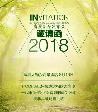 """巴柯拉""""丛・尚""""2018春夏新品发布会暨订货会即将启幕"""