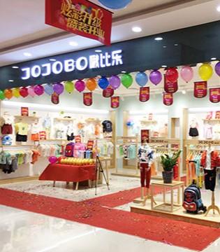 热烈祝贺JOJOBO啾比乐品牌童装东莞市长安镇新店盛装亮相